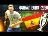 [SerezhaSN] ФИНАЛ EURO 2020 / КАРЬЕРА ЗА ИГРОКА #61 / FIFA 18