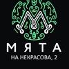 МЯТА Lounge на Некрасова, 2   Омск