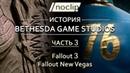 История Bethesda Game Studios (часть 3) — Fallout 3, Fallout New Vegas