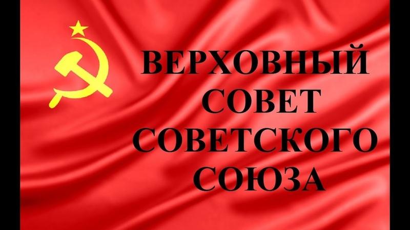 ВАЖНО Царские фонды 834 квадрильона списаны ВС СССР на баланс страны УРА