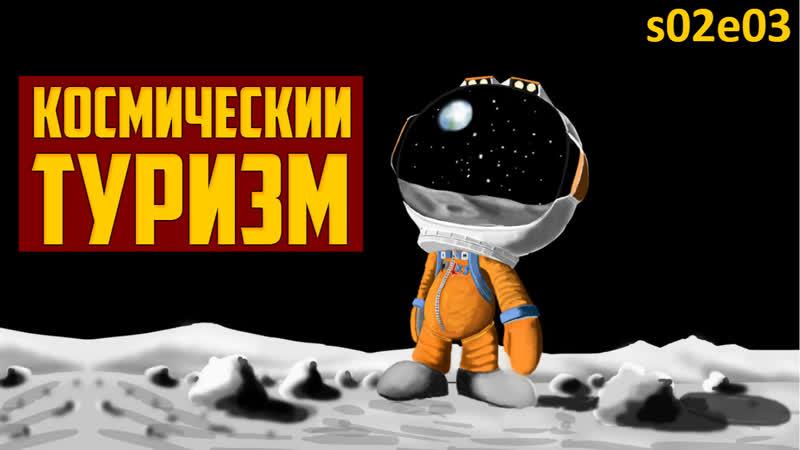 Зарабатываю на космических туристах ★ Ламповый стрим по KSP