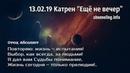 """Катрен """"Ещё не вечер"""" 13.02.19 аудио"""
