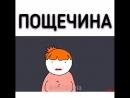 вот так вот и бывает))
