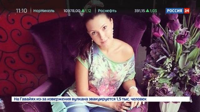 Новости на Россия 24 • Во Вьетнаме россиянка приговорена к пожизненному заключению за ввоз кокаина