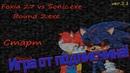 Foxia 27 vs Sonic.exe Round 2.exe - НЕАДЕКВАТНЫЙ KIRPI EDITION Фан-игры про Соника.exe