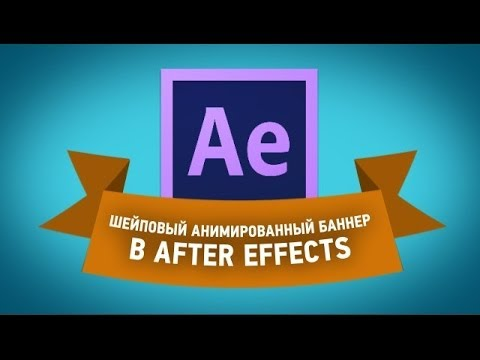 Шейпы. Как сделать шейповый анимированный баннер в After Effects?