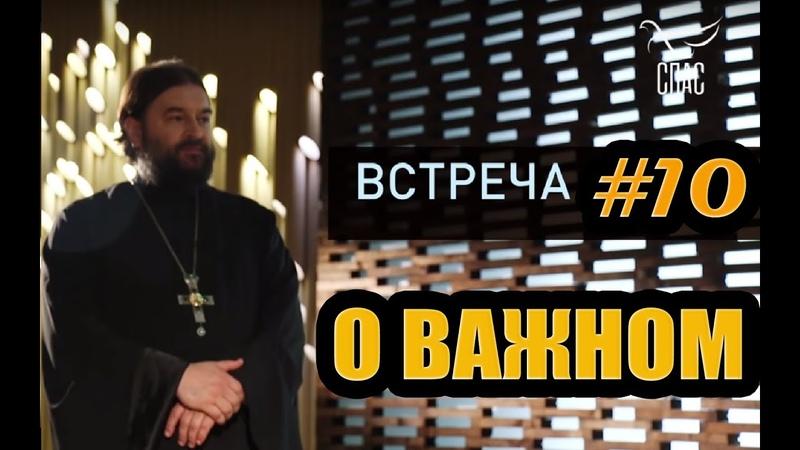 Встреча с молодежью 10. Мучающие вопросы! Протоиерей Андрей Ткачёв