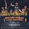 18.05 || MystTerra большой концерт || + Велес