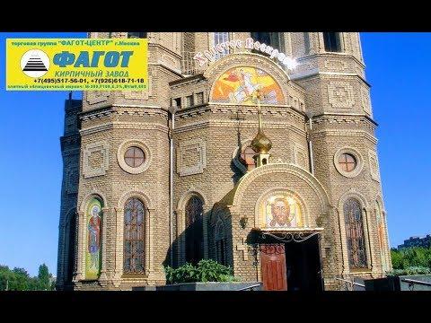 Церковь из кирпича ФАГОТ облицовка Храма св Великомученика и Победоносца Георгия в Луганской области