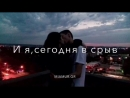 Каспийском груз-Я с ней живой😇