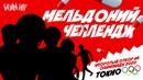 ОЛИМПИАДА 2020 Скейт челлендж