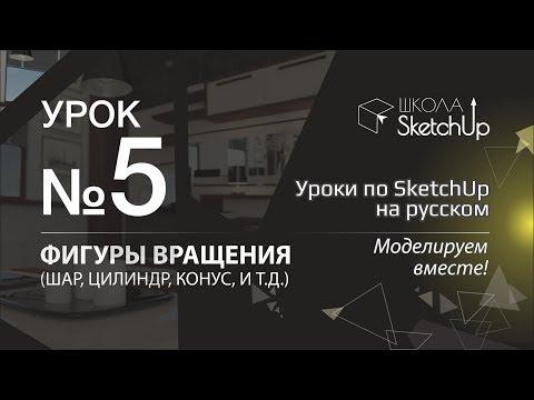 Урок 5. Как сделать бутылку, вазу в СкетчАп. Бесплатные уроки по SketchUp на русском для начинающих.