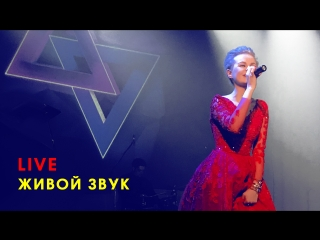 Алиса Вокс - Только этого мало (Live. Живой звук)