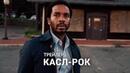 Касл-Рок / Castle Rock — Русский трейлер 1 сезон