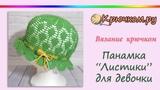 Панамка крючком Листики для девочки. Детская панамка крючком. Crochet children's panama. Crochet hat