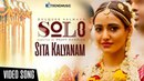Sita Kalyanam Video Song Solo Movie Songs Dulquer Salmaan Neha Sharma Trend Music