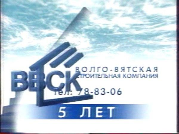 Рекламный блок №3, телестанция Сети НН, май 2002 год3