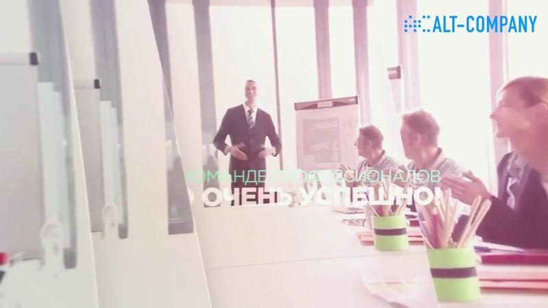 Презентация компании Альт-Компани (Alt-company.com). Надежные Инвестиции в Альтернативную Энергетику.