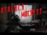 S.T.A.L.K.E.R misery 2.2 прохождение за снайпера//стрим онлайн #3