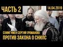 Схиигумен Сергий против закона о СНИЛС ЧАСТЬ 2