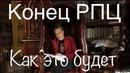 А. Невзоров - Конец РПЦ, как это будет