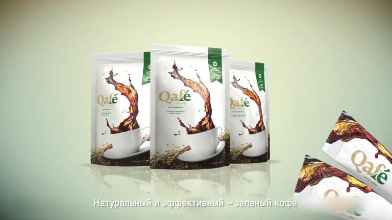 Зеленый кофе Qafe от QNET