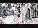 В Саратове, убирая лед с крыши дома, снесли козырек