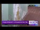 В отношении чиновников Курортного района Петербурга возбудили уголовное дело