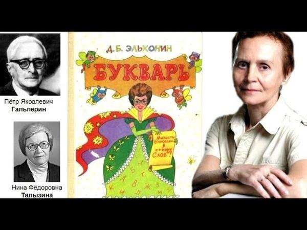 Сравнение образовательных программ Эльконин, Гальперин. Людмила Ясюкова.