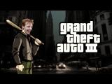 Grand Theft Auto 3GTA3Старый