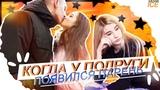 КОГДА У ПОДРУГИ ПОЯВИЛСЯ ПАРЕНЬ Sasha Ice