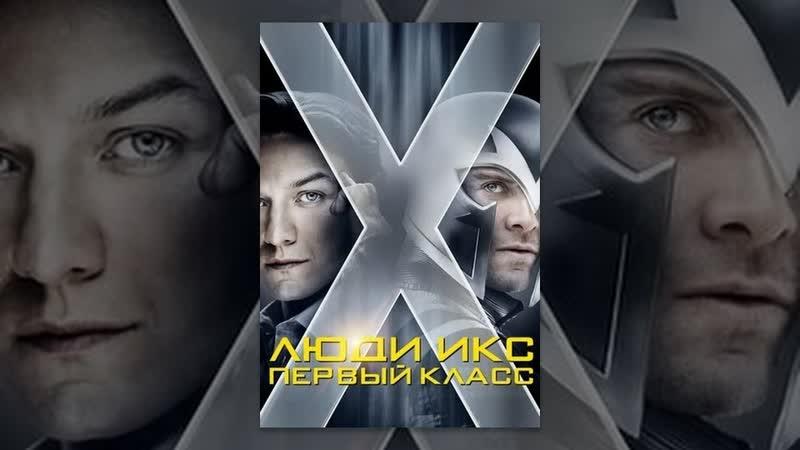 Люди Икс: Пeрвый клаcc (2011)