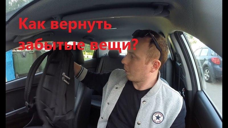 Гетт и Яндекс такси, Как вернуть забытые вещи?