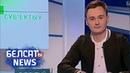 Навіны пад грыбамі NEXTA на Белсаце Новости под грибами NEXTA на Белсате