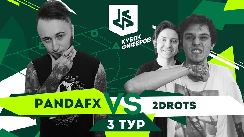 КУБОК ФИФЕРОВ | PANDAFX VS 2DROTS