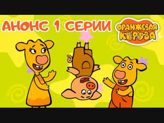 Оранжевая Корова анонс Премьера на канале Союзмультфильм 2019