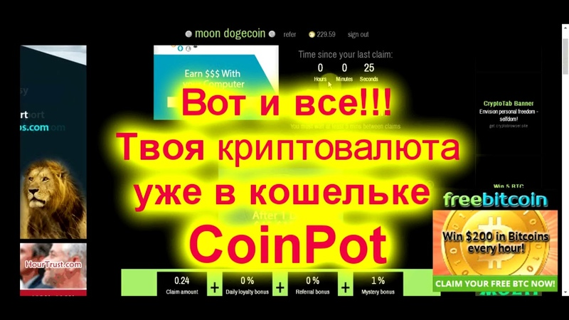 ШАРА! Получить Крипту Без Вложений Очень Просто Криптовалюта doge Кран moon dogecoin Криптовалюта -5