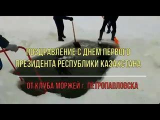 С Днем Первого Президента Республики Казахстан! От моржей Петропавловска