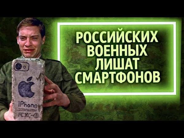 Из России с любовью Российских военных лишат смартфонов