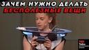 ЗАЧЕМ НУЖНО ДЕЛАТЬ БЕСПОЛЕЗНЫЕ ВЕЩИ - Симона Гирц - TED на русском