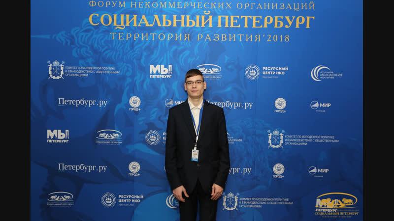 Владислав Щеглов на Форуме Социальный Петербург