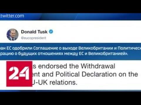 Развод ЕС и Британии одобрили удовлетворив Испанию Россия 24