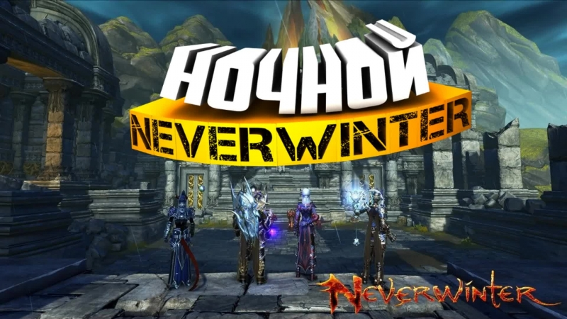 Ночной Neverwinter