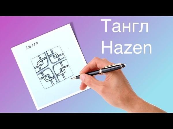 Уроки зентангла. Тангл Hazen