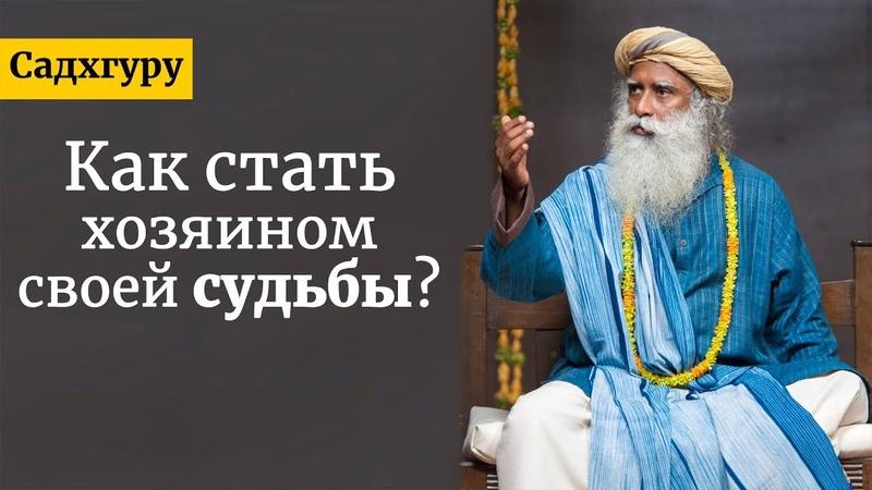 Как стать хозяином своей судьбы? Садхгуру