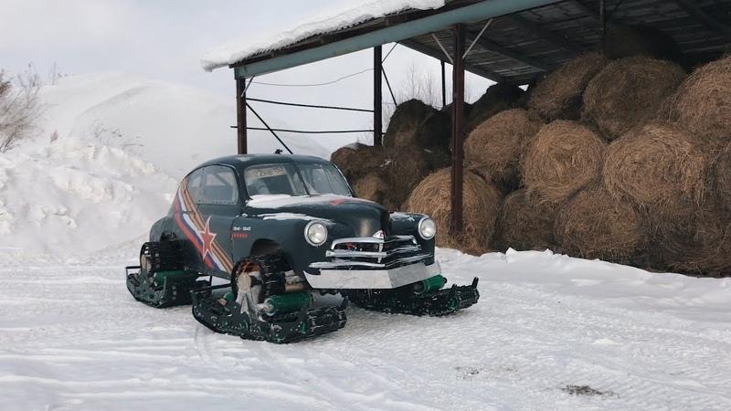 Зимняя Джимхана | Winter Gymkhana Russia | Газ М20 Победа 550 л.с. на гусеницах Stalker Truck