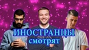 ИНОСТРАНЦЫ смотрят русские клипы(Miyagi,Макс Корж,OBLADAET)