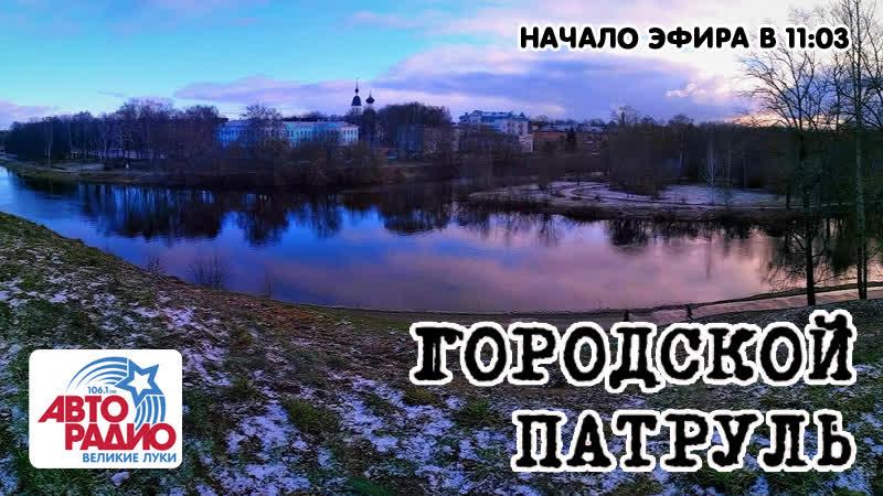 Городской Патруль - 14.12.18