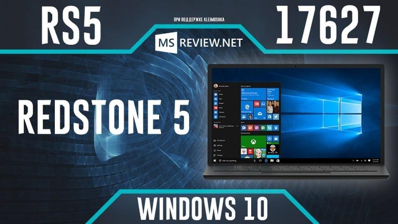 [MSReview] Windows 10 Build 17627 – OneDrive, Эмодзи, Диспетчер задач