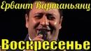 Песня Воскресенье Ервант Вартаньянц Фестиваль армейской песни